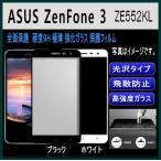 ZenFone3 laser ZE552KL 強化ガラスフィルム  全面ガラス保護フィルム 全面保護