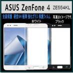 ZenFone4  ZE554KL 強化ガラスフィルム  全面ガラス保護フィルム 全面保護