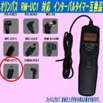 インターバルタイマー互換品 MC-30 MC-DC2 RS80N3 RS60E3 CS205 DMW-RS1 RM-S1AM RM-UC1 対応