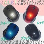 ワイヤレス光学式マウス 2.4G 小型 薄型 5ボタン各種