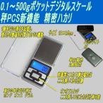 デジタルスケール 電子はかり 0.1gから500g 超小型 0454-1