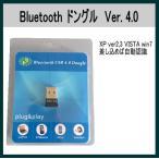 ショッピングbluetooth Bluetooth ブルートゥース ドングル Ver2.0  0501-1