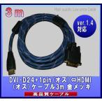 HDMI (オス)⇔DVI-D24+1pin(オス)ケーブル3m 金メッキ 0510-1