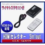 HDMIセレクター 5ポート入力 FULL HD 対応 リモコン付 0542-1