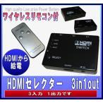 HDMIセレクター 3ポート入力 リモコン 付き FULL HD 対応  0544-1