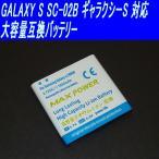 GALAXY S SC-02B ギャラクシーS  互換バッテリー 0602-1