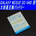 GALAXY NEXUS SC-04D ギャラクシー 対応 大容量互換バッテリー 0608-1