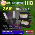HID HIDキット  35W  薄型バラスト 6000K  8000K H1 H3 H7 H8 H11 HB4 HB3