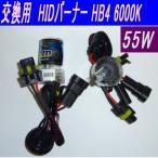 HID 55W HIDバーナー 左右セット 6000K  8000K H1 H3 H7 H8 H11 HB4 HB3
