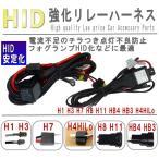 リレーハーネス H1 H3 H8 H11 HB4 HB3 H4HiLo HID 電源強化