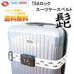 ひげ 髭 TSAロック付きスーツケースベルト