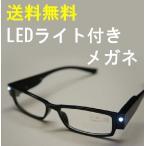 Yahoo!モノミーノ小型でも明るい LEDライト付きメガネ