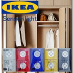 IKEA 認識センサーLEDライト 2個セット