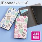 ハワイアンホヌ スマホケース 手帳型 iPhone7 iPhone6s/6 iPhone SE iPhone5s 対応 スタンド機能付き diary-st-ip6-04
