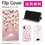 スマホケース 手帳型 Sakura Collection iPhone7/6s/6/SE/5s対応 和柄 和風 桜 diary-st-ip6-204 original