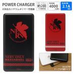 モバイルバッテリー iPhone android 軽量 ヱヴァンゲリヲン新劇場版 4000mAh USB出力 リチウムイオンポリマー充電器