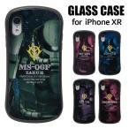 機動戦士ガンダム iPhone XR 対応 ハイブリッドガラス