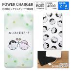 モバイルバッテリー iPhone android コウペンちゃん 4000mAh 充電器 2.1A