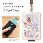カードケース 定期入れ レディース キラキラ☆プリキュアアラモード