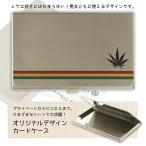 名刺入れ カードケース レゲエ original 受注生産品