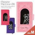 スマホケース 手帳型 美少女戦士セーラームーン 汎用スマートフォンカバー (M) slm-68a slm-68b slm-68c