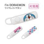 I'm DORAEMON ワイヤレスイヤホン 片耳用  Bluetooth アイムドラえもん HAC2160 03f-wirlear