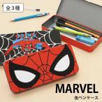 MARVEL スパイダーマン 缶ペンケース 09s-spst64