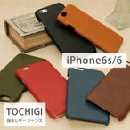 iPhone6s iPhone6 栃木レザー ケース ハード 全張りアイフォン6s アイフォン6 iPhone アイホン6 ケース