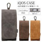 iQOS専用 レザー風ケース ヌメ革風 チャーム付き iQ-K02GY iQ-K02BR iQ-K02LBR