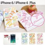 【名入れ可能】iPhone6s iPhone6Honu・iPhone6,iPhone6 Plusダイアリーケース originalアイフォン6sプラス アイフォン6プラス ケース カバー イフォン アイホン