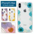 iPhone XS Max ケース ハーバリウムケース フラワー
