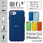 スマホケース IIIIfit イーフィット iPhone7 プロテクターケース ift-01-2