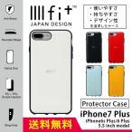 スマホケース IIIIfit イーフィット iPhone7 Plus プロテクターケース ift-03
