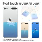 Swimming animal iPod touchケース iPod touch5 iPod touch6 第5世代 第6世代 original 受注生産品