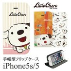 iPhoneSE iPhone5 iPhone5S ケース 手帳型 リトル・チャロ