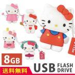 グルマンディーズ ハローキティ USBメモリ 8GB SAN-FD001