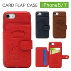 iPhone se2 ケース iPhone8 ケース iPhone7 スヌーピー ピーナッツ ハード カードポケット付 アイフォンse ケース 第2世代 アイフォン8 ケース