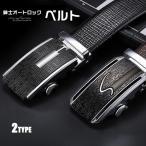 ベルト レザー 本革 メンズ オートロック 型押し 穴なしベルト ビジネス ベルト ビジネスや通勤用 ベルト メンズ 牛革使用の紳士ベルト 2タイプ