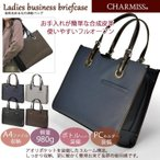 ビジネスバッグ  多機能 合皮 レディース リクルート対応 ビジネスバッグ 肩掛け 仕事する女性の多機能バッグ CHARMISS  22-5319