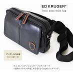 ED KRUGER(エド クルーガー) ヒップバッグ ショルダーバッグ 2way メンズ  レディース レザー  ウエストポーチ ボディバッグ ポーチ 14-5134