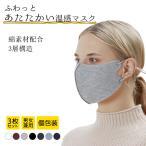 マスク マスク洗える 冬用  冬 ホット 冬マスク 冬用マスク スポーツマスク おしゃれ 洗える おすすめ ホットマスク 洗えるマスク 耳ひも調整 3枚 送料無料