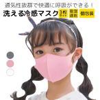 ひんやり マスク夏用 子ども用 冷感 小さめ 3枚セット 抗菌 使い捨てマスク 耳が痛くならない 洗えるマスク 粉塵 花粉 ウイルス飛沫 風邪 ウイルス対策