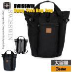 SWISSWIN 2way リュック トートバッグ メンズ レディース 軽量 旅行 通勤 ビジネス スポーツ 遠足 アウトドア 黒 ブラック ブルー グレー 鞄 sw1885