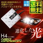 HID 35W H4 リレー付・リレーレス選択可 HID キット ネオドラゴン