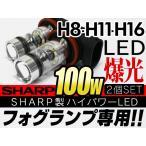 LEDチップ フォグランプ専用 100W H8/H11/H16 SHARP製 ホワイト 2個