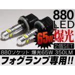 爆光 65W 880 LEDバルブ エスカレード トレイルブレイザー フォグランプに 白2個