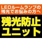 ショッピングLED LEDルームランプ残光でお悩みの方へ 残光防止ユニット 3ピン
