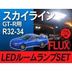 スカイライン GT-R R32-34用 LED ルームランプ 5点 計72発