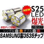 サムスン製LED S25シングル球/ダブル球 ホワイト・アンバー・レッド選択×2個セット