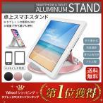 タブレットスタンド スマホスタンド iPadスタンド iPhoneスタンド